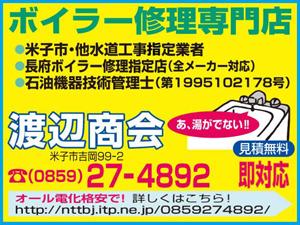渡辺商会台所