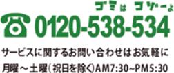 TEL:0120-538-534